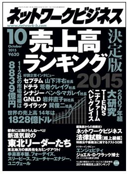 月刊ネットワークビジネス201510.png
