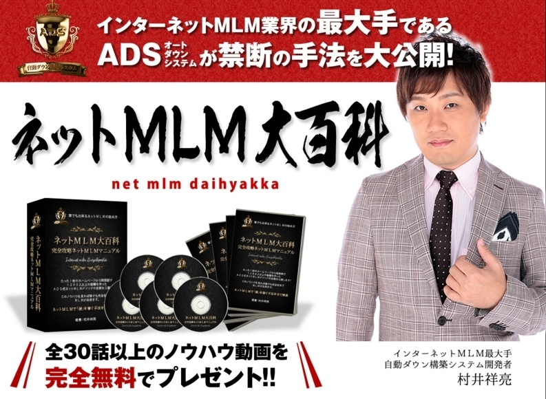 MLM大百科1.jpg